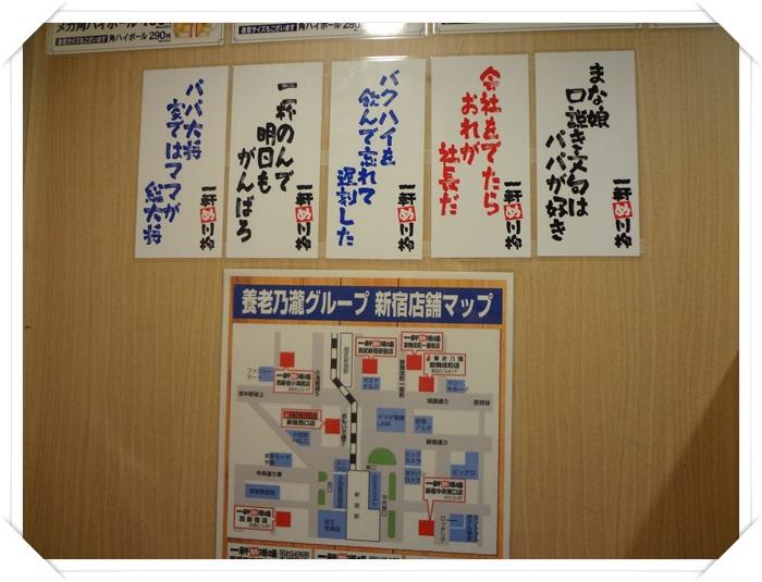 一軒め酒場西新宿DSC06808