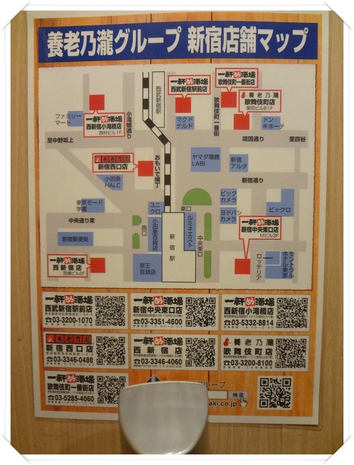 一軒め酒場西新宿DSC06807