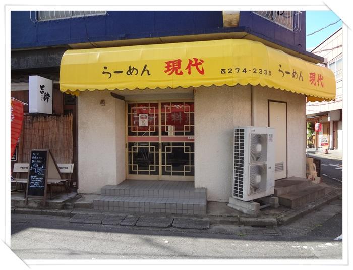 らーめん現代DSC06810