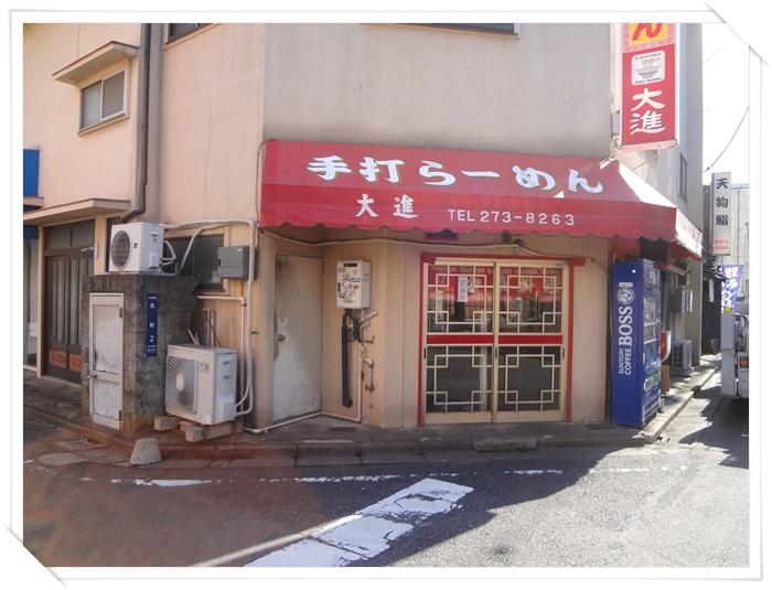 らーめん大進DSC06809