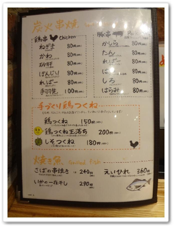 テング酒場@神田DSC06882