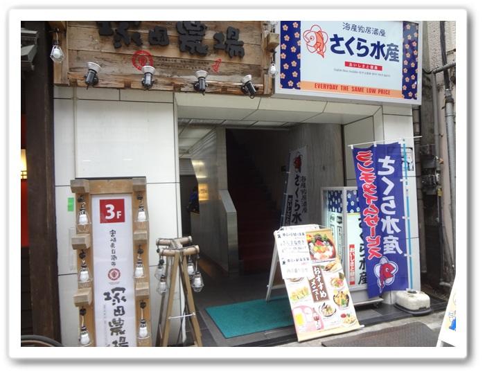 さくら水産新宿DSC06792