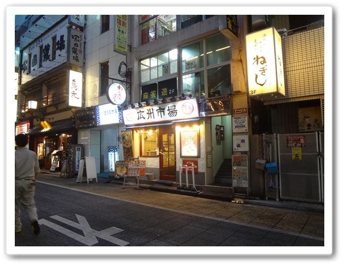 さくら水産新宿DSC06885