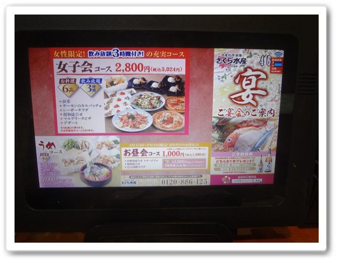 さくら水産新宿DSC06890