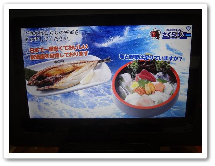 さくら水産新宿DSC06891