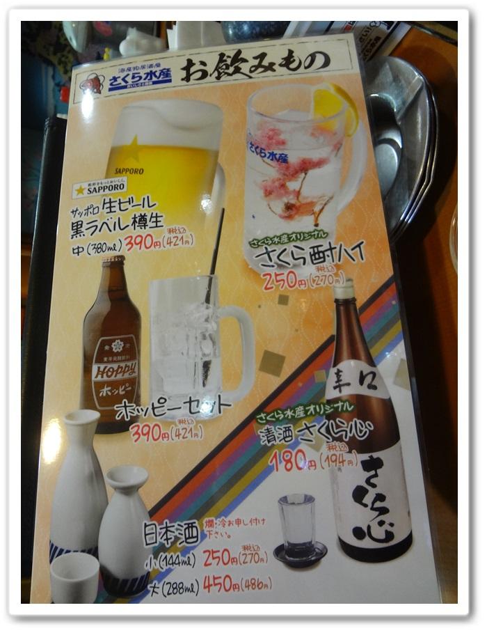 さくら水産新宿DSC06889