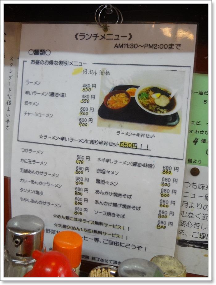 中華料理味来DSC06898