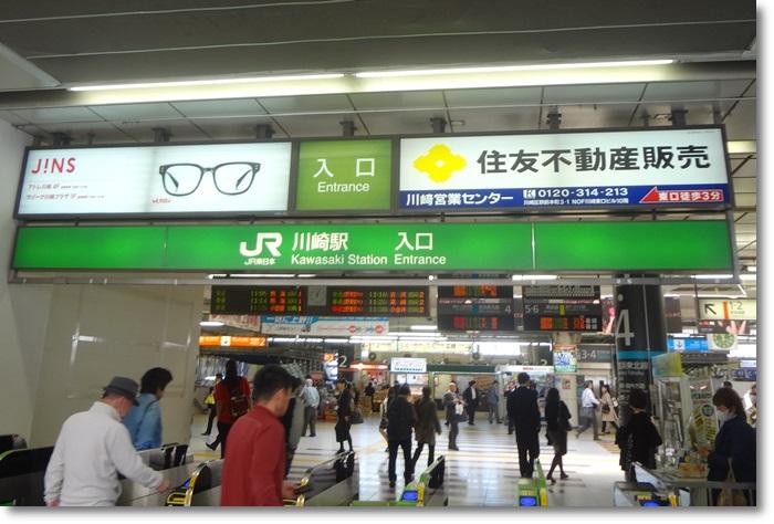 川崎遠征DSC07025