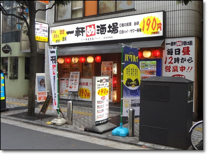 一軒め酒場DSC07039