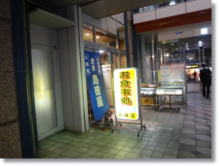 島田屋DSC07049
