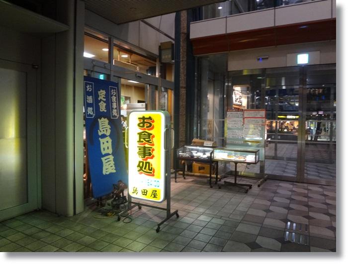 島田屋DSC07061