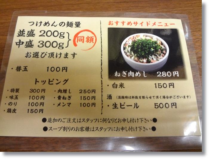 三三七DSC07066