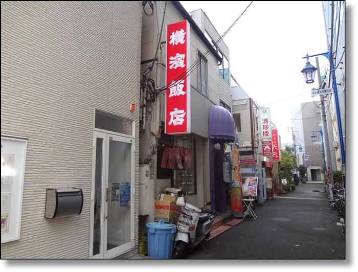 横浜飯店DSC07082