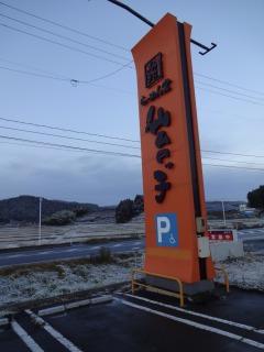 2014年12月13日 仙台っ子・看板