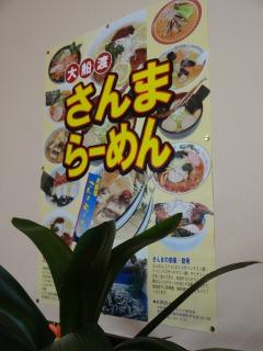 2014年12月14日 萬来・ポスター