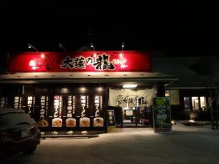 2014年12月17日 大連の龍・店舗