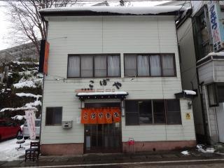 2014年12月20日 こばや・店舗