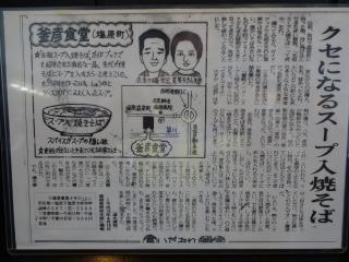 2014年12月20日 釜彦・切り抜き記事