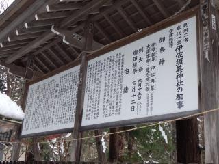 2014年12月21日 伊佐須美神社2