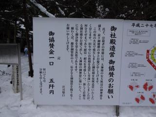 2014年12月21日 伊佐須美神社4