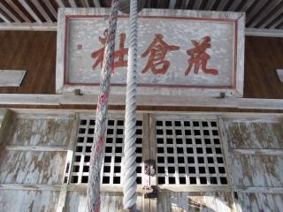2014年12月28日 荒倉神社13