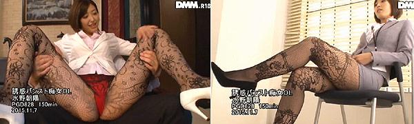 いつも美脚スーツのOL水野朝陽さんがセクシー過ぎてパンストをビリビリ破いてはめたくなる!