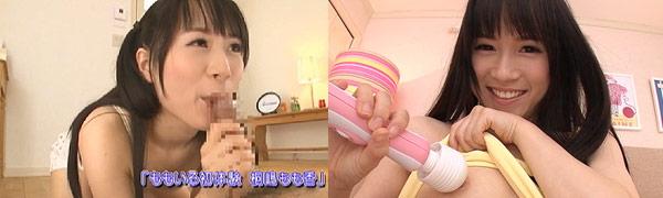 3作で消えたかくれ美少女の桐嶋もも香ちゃんが初めてのイキまくりオナニーと3P