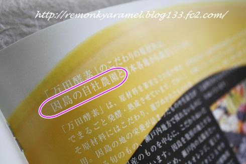万田酵素プラス温_2