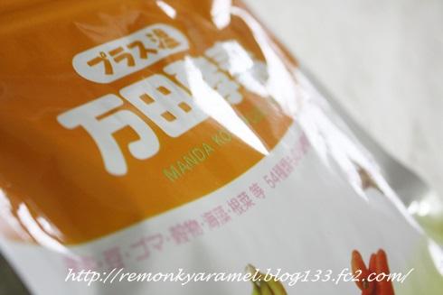 万田酵素プラス温_5