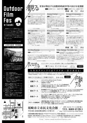 2015フィルムフェスA4ウラ印刷