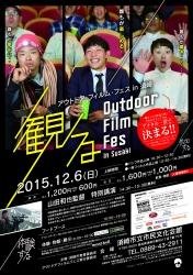 2015フィルムフェスA4オモテ印刷