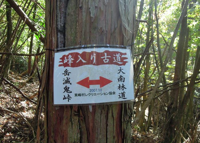 2015,10,25英彦山-22