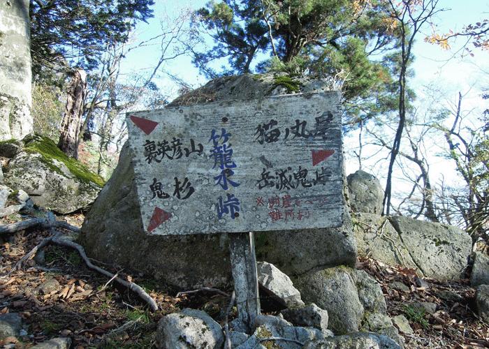 2015,11,3峰入り古道-31