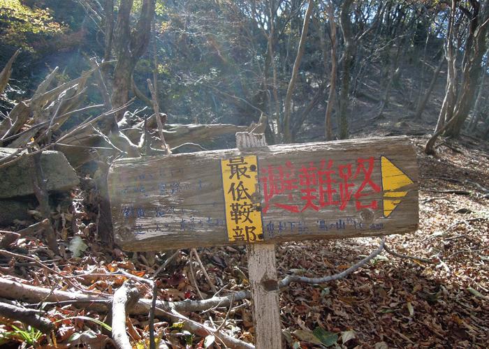 2015,11,3峰入り古道-27