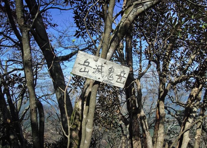 2015,11,3峰入り古道-20