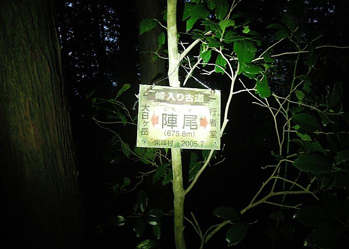2015,11,3峰入り古道-3