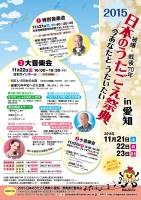 2015 日本のうたごえ祭典in愛知