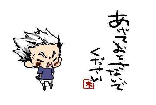 bokuto (2)