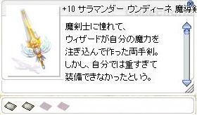 +10魔導剣