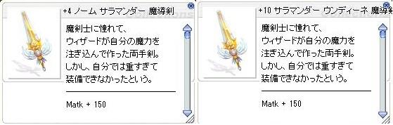 バリオ魔導剣