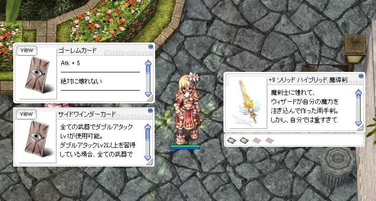 +9魔導剣