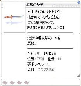 海賊の短剣