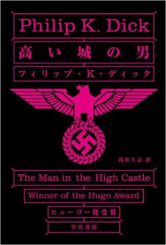 高い城の男(ハヤカワ文庫SF568)