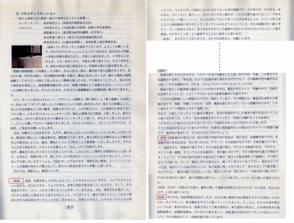 庸夫講演録01 (1024x778)