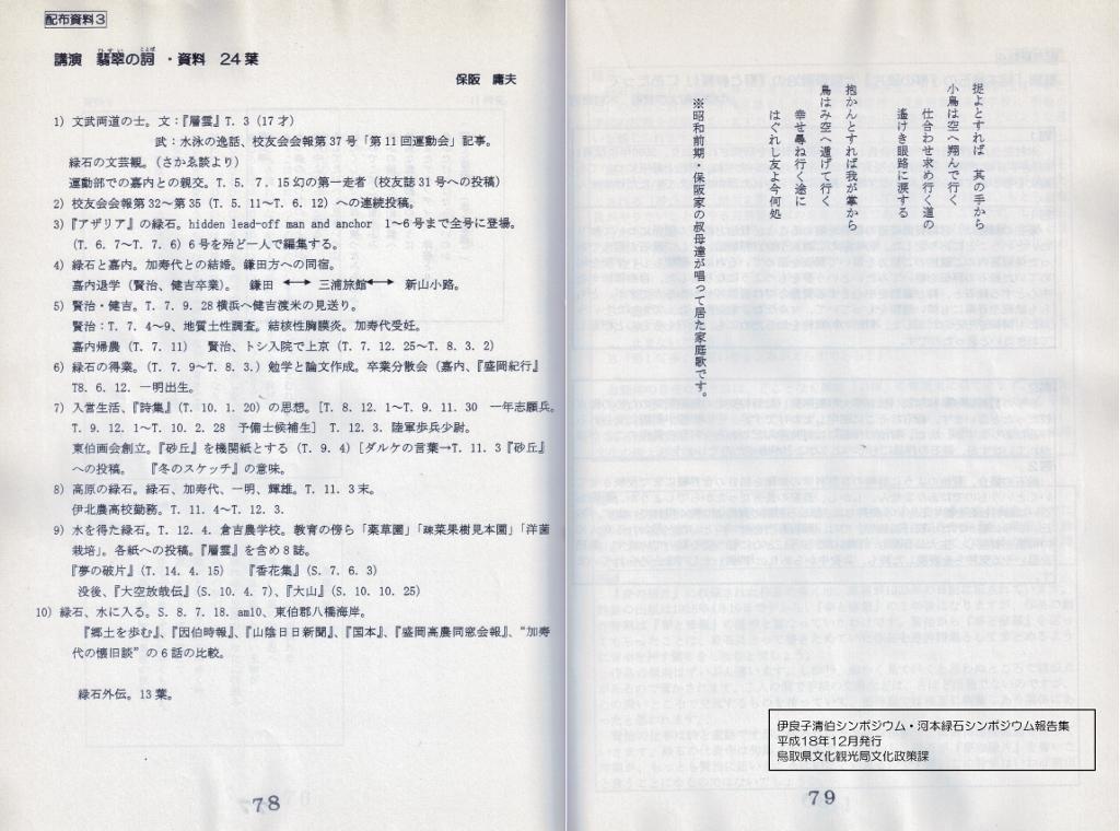 庸夫講演録04 (1024x760)