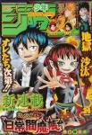 『週刊少年ジャンプ』2016年24号表紙