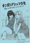 第16巻用ペーパー