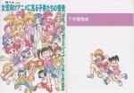 『女児向けアニメに見る子供たちの情景』(表紙・裏表紙)