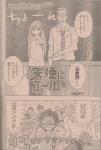 「天使にエールを」扉ページ