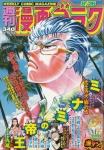 『週刊漫画ゴラク』2016年8月26日号